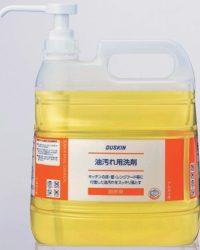 強力な洗浄力と脱脂力で油汚れを除去します。