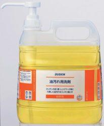 油汚れ用洗剤1