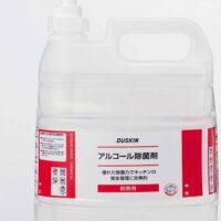 アルコール除菌剤1