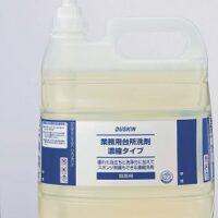 業務用台所洗剤濃縮タイプ2