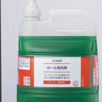 ホール用洗剤1