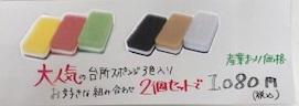 産業まつり価格 1,080円です。 この機会にぜひ。