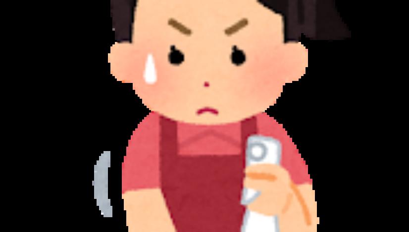souji_konro_dirty