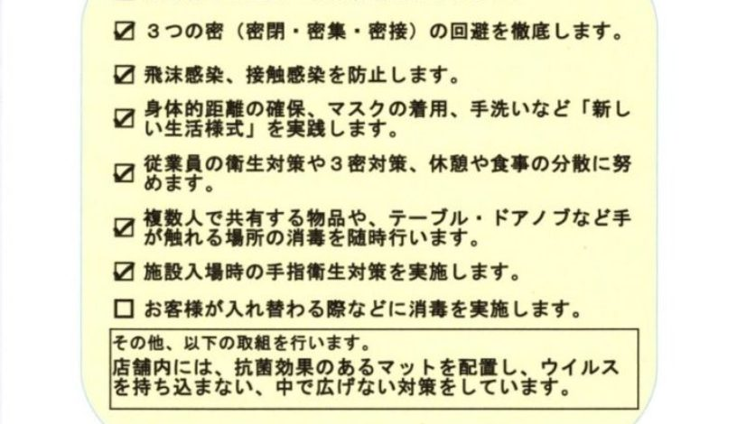 愛知県 「安全・安心宣言施設」について