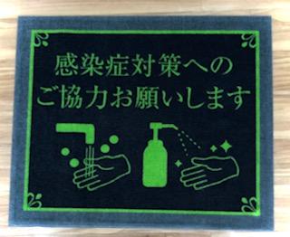 オリジナル衛生マット1