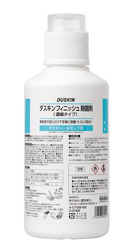 ダスキンフィニッシュ除菌剤(濃縮タイプ)